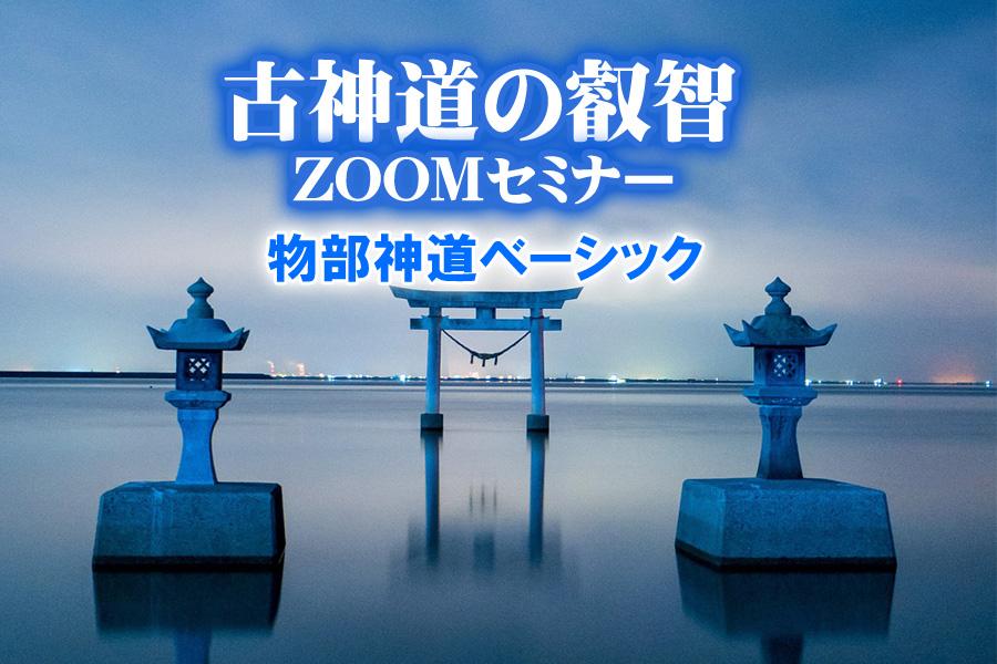 古神道の叡智ZOOMセミナー