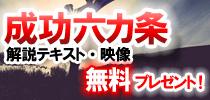成功六カ条 道幸武久特別解説テキスト・映像 無料プレゼント!