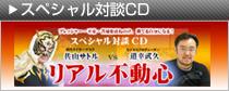 リアル不動心CD