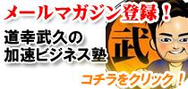 道幸武久の「加速ビジネス塾」無料メルマガ2