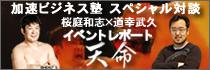 桜庭和志×道幸武久 スペシャル対談